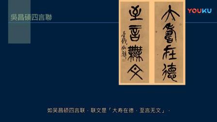 黄简讲书法:四级课程格式32 对联2﹝自学书法﹞
