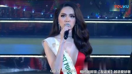 2018国际变性小姐选美大赛越南选手阮香江夺冠