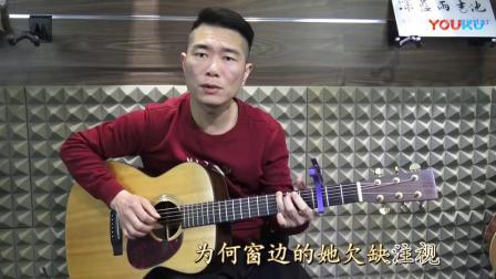 吉他弹唱《爱的故事上集》孙耀威