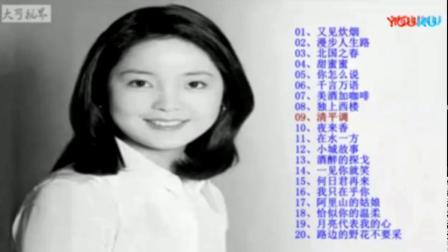 邓丽君歌曲精选20首