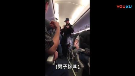聯合航空超額預訂!警察強行把69歲無辜亞洲男醫生拖離客機 (中文字幕)
