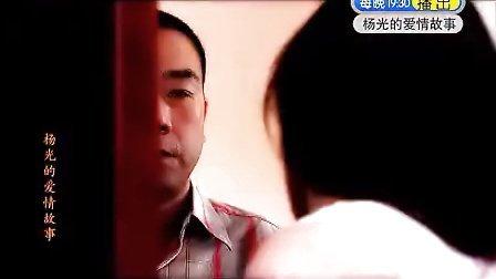 杨光的爱情故事 预告 天津卫视