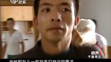 20121024《眼界》:千里寻女[眼界]