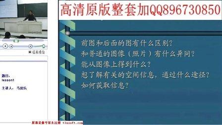 武汉大学 遥感原理与应用 40讲 精品 全套Q896730850