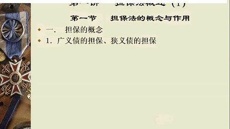 武汉大学 担保法 30讲 全套Q896730850