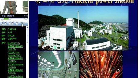 清华大学 工程热力学 53讲 全套Q896730850