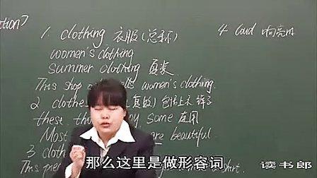 2上 What s the best radio station黄冈八年级英语教学视频