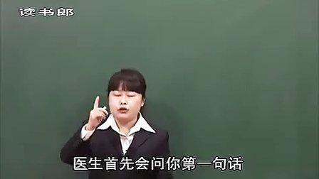 2上Whats the matter黄冈八年级英语教学视频