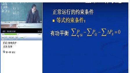 华北电力大学 电力系统继电保护原理 张保会版 全套Q896730850