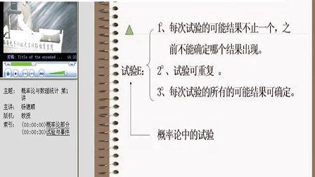 西安电子科大 概率论与数理统计 浙大第2版 44讲 全套Q896730850