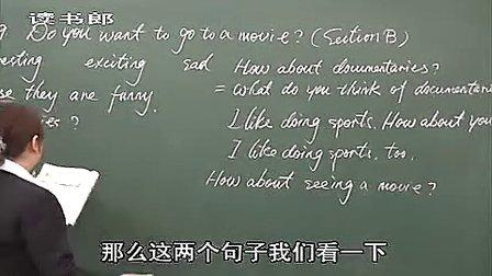1上Do you want to go to a movie黄冈七年级英语教学视频