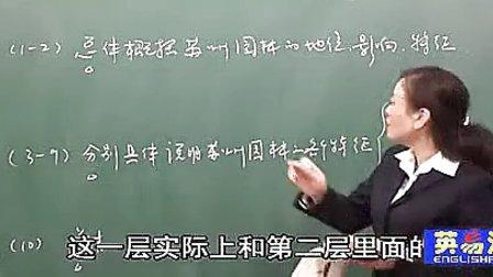 2上13苏州园林黄冈视频人教版初中语文八年级上册
