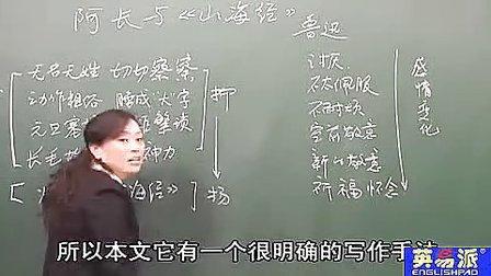 2上6阿长与山海经黄冈视频人教版初中语文八年级上册