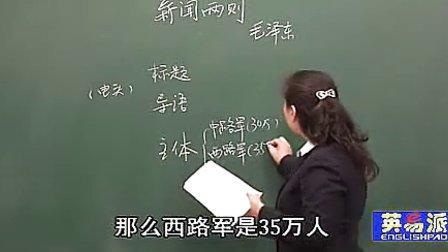 2上1新闻两则黄冈视频人教版初中语文八年级上册