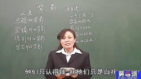 2上7背影黄冈视频人教版初中语文八年级上册