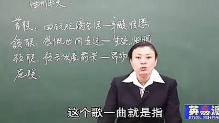 2下4.5诗词曲五首一黄冈视频人教版初中语文八年级下册