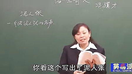 2下4.5俗世奇人黄冈视频人教版初中语文八年级下册