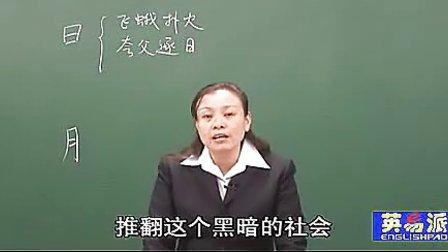 2下2.3短文两篇黄冈视频人教版初中語文八年級下册