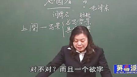 3上1.1沁园春雪黄冈人教版初中语文九年级下册
