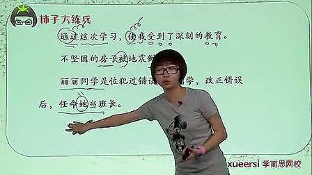 第6讲妙手回春语病修改一小学阅读技巧课堂
