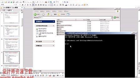 Java基础视频教程-软件编程入门教程