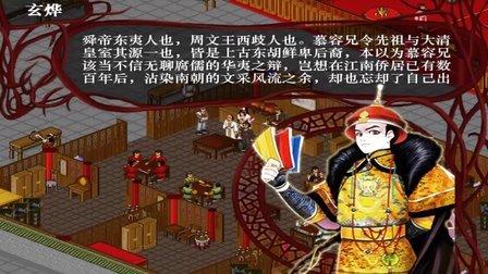 金书红颜录3.0测试版【鹿鼎记】【第一集】【天地英雄线】