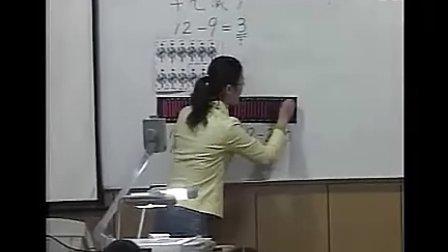20以内的退位减法--十几减九(全国中小学教师培训优质课例)教学实录 课堂实录 示范课_标清