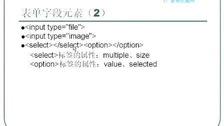 张孝祥-JavaScript02-04