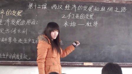馆陶历史王翠娟七年级两汉经济发展和丝绸之路第二次录课