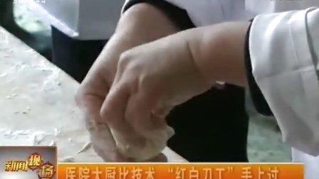 """医院大厨比技术""""红白刀工""""手上过 20121207 新闻现场"""