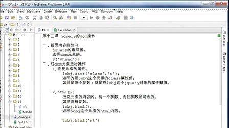 6nav.com_路航javascript基础及jquery应用第十三课(阿Q主讲)