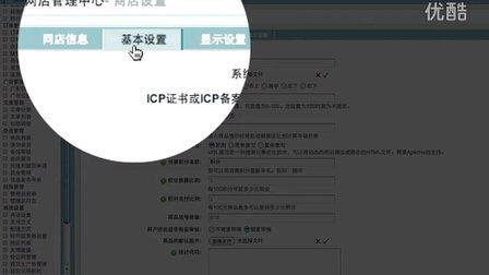 Ecshop系统的B2C独立网店怎么添加[电商分析]流量统计代码?