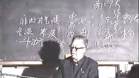刘渡舟伤寒论讲座13