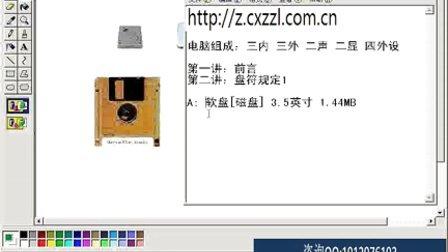 电脑入门教程 电脑基础视频教程 电脑网络培训教程