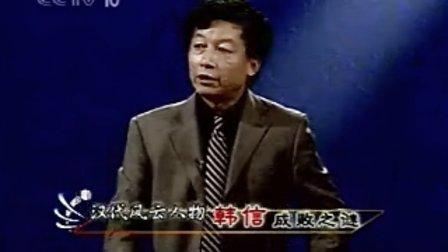 易中天-汉代风云人物08 时代光华营销销售培训移动商学院讲座课程