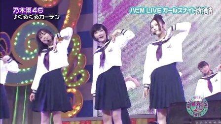 121206 乃木坂46 ハピM LIVE ガールズナイトSP!
