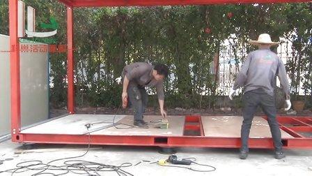 科巢集装箱式活动板房安装视频第2步安装底板