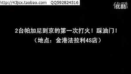 帕加尼神车惊现北京长安街.flv