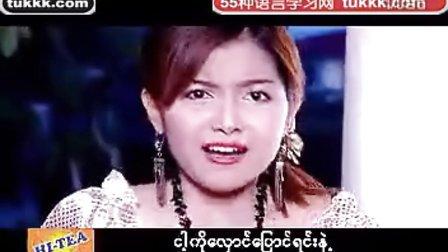 缅甸语歌曲 小语种口语网 (tukkk com) 3
