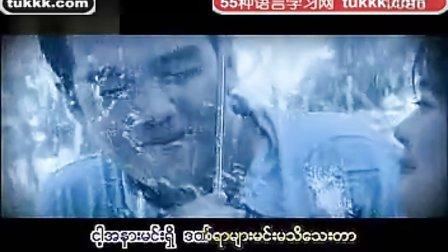 缅甸语歌曲 小语种口语网 (tukkk com) 9