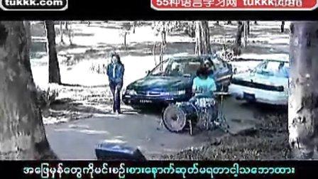 缅甸语歌曲 小语种口语网 (tukkk com) 21
