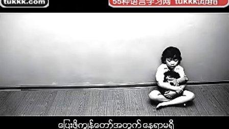 缅甸语歌曲 小语种口语网 (tukkk com) 23