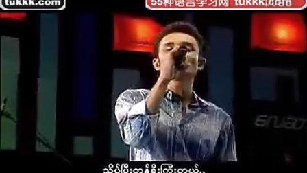 缅甸语歌曲 小语种口语网 (tukkk com) 33