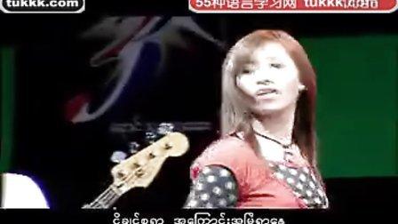缅甸语歌曲 小语种口语网 (tukkk com) 34