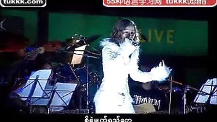 缅甸语歌曲 小语种口语网 (tukkk com) 37