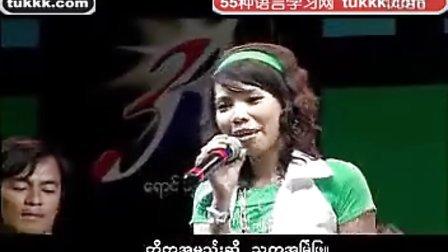 缅甸语歌曲 小语种口语网 (tukkk com) 43