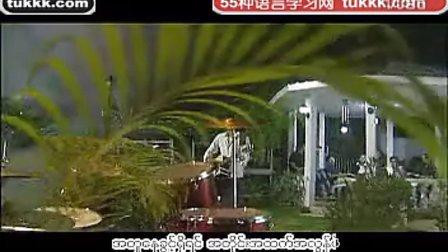 缅甸语歌曲 小语种口语网 (tukkk com) 47