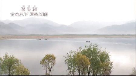 [道兰][NHK纪录片]长江天地大纪行(2)活在当下的少数民族女子们