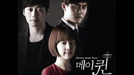May Queen OST(10 닿지 않는 꿈)