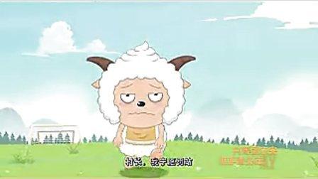 喜洋洋与灰太狼-青少年法制宣传片 标清